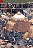 日本の戦車と軍用車両―輸入戦車から炊事自動車まで軍隊のビークル徹底研究 (世界の傑作機別冊―Graphic action series)