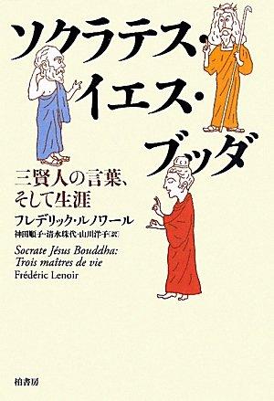 ソクラテス・イエス・ブッダ―三賢人の言葉、そして生涯
