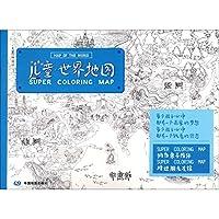 儿童涂色系列-世界地图