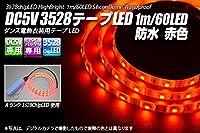 DC5V 3528テープLED 60LED/m 防水 赤色 1m モバイルバッテリー用