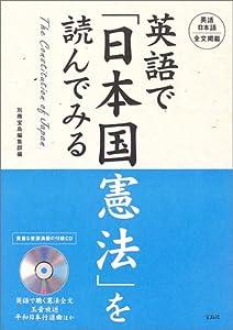 英語で「日本国憲法」を読んでみる―The Constitution of Japan
