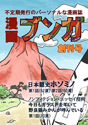 Manga BUNGA soukangou (Japanese Edition)