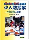 子どもの学びを育てる少人数授業―犬山市の提案