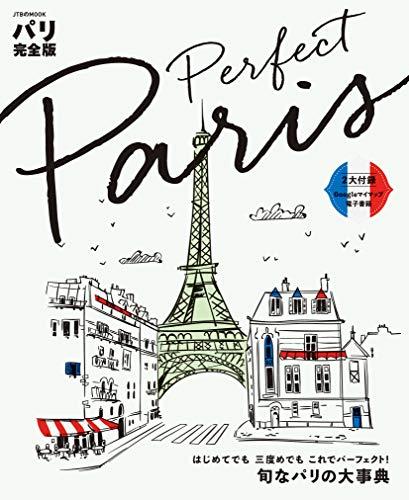 パリ 完全版 (JTBのMOOK)