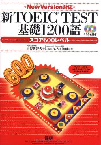 語研『新TOEIC TEST基礎1200語スコア600レベル』