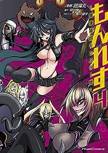 もんれす―異種格闘モンスター娘― 4 (ライドコミックス)