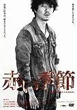 赤い季節[DVD]