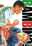 バンビ~ノ!セコンド(10) (ビッグコミックス)