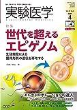 実験医学 2021年4月号 Vol.39 No.6 世代を超えるエピゲノム