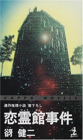 恋霊館事件 (カッパ・ノベルス)の詳細を見る