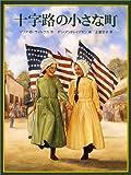 十字路の小さな町―クワイナー一家の物語〈2〉 (世界傑作童話シリーズ)
