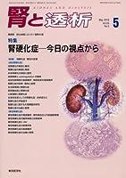 腎と透析 2018年 05 月号 [雑誌]
