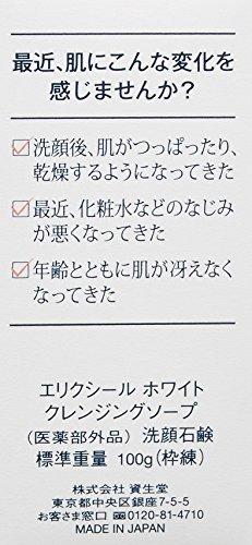 エリクシールホワイトクレンジングソープ100g【医薬部外品】