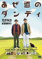 あぜ道のダンディ [DVD]