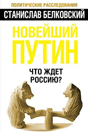 Новейший Путин. Что ждет Россию? (Russian Edition)
