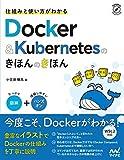 仕組みと使い方がわかる Docker&Kubernetesのきほんのきほん