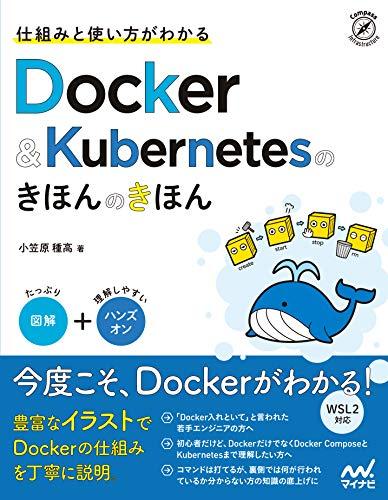 【特典付き】仕組みと使い方がわかる Docker&Kubernetesのきほんのきほん