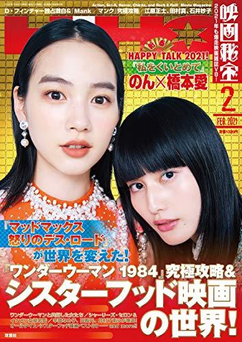 映画秘宝 2021年2月号 [雑誌]