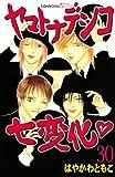 ヤマトナデシコ七変化 完全版(30) (別冊フレンドコミックス)