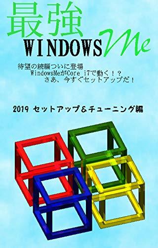 winme jisaku pasocom manual 2019 setup and tuning hen: WindowsMe ga Core i7 de ugoku sa imasugu setup da winmiijisakupasokonmanyuaru (WinMeBon) (Japanese Edition)