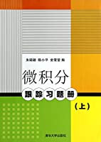 Calculus tracking exercise books (Vol.1)(Chinese Edition)