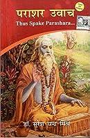 Parashar Uvach