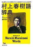 村上春樹語辞典: 村上春樹にまつわる言葉をイラストと豆知識でやれやれと読み解く