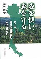 森を使い、森を守る―タイの森林保護政策と人々の暮らし