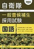 自衛隊 一般曹候補生採用試験 国語 [2022年度版]