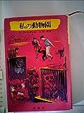 私の動物園 (1977年) (児童図書館・文学の部屋)