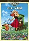 Hector Malot - Sekai Meisaku Gekijou Kanketsuban Perrine De 'En Famille' [Edizione: Giappone] [Italia] [DVD]