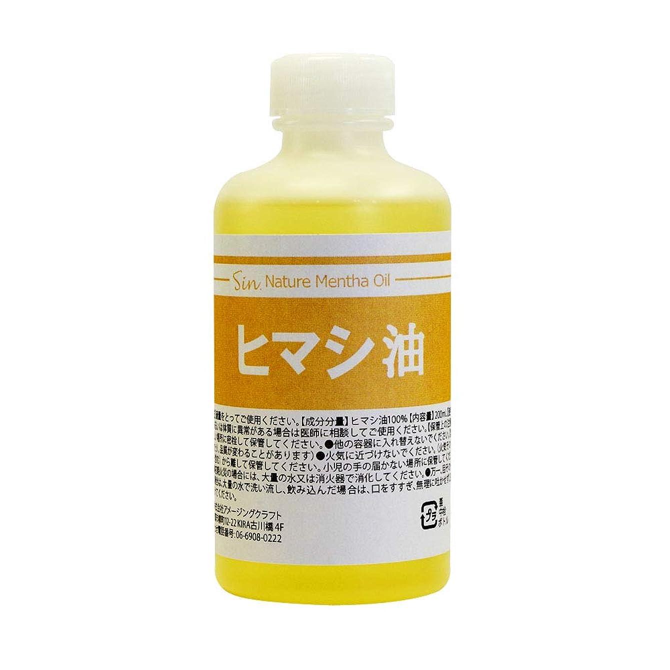 忍耐通知テーブルを設定する天然無添加 国内精製ひまし油 (キャスターオイル) 200ml