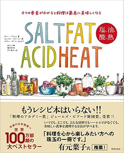 4つの要素がわかると料理は最高に美味しくなる SALT FAT ACID HEAT 塩、油、酸、熱