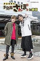 【Amazon.co.jp限定】谷山紀章のお気楽さんぽ。 in静岡 (ブロマイド付) [DVD]