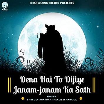 Dena Hai to Dijiye Janam Janam Ka Sath
