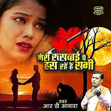 Meri Ruswayi (Hindi Ghazal)