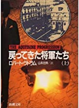 The Aquitaine Progression [Japanese Edition] (Volume # 1&2)