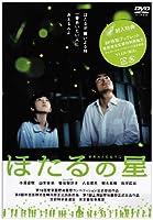 ほたるの星 [DVD]