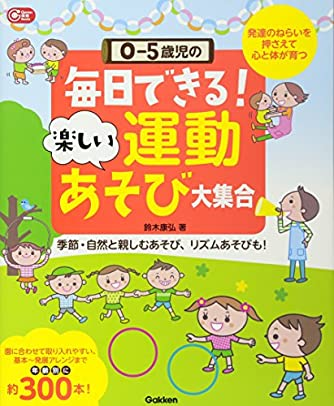 0-5歳児の 毎日できる! 楽しい運動あそび大集合―発達のねらいを押さえて 心と体が育つ (Gakken 保育 Books)