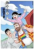 弟の夫(2) (アクションコミックス(月刊アクション))