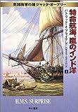 特命航海、嵐のインド洋〈上〉―英国海軍の雄ジャック・オーブリー (ハヤカワ文庫NV)