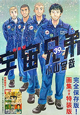 画集付き 宇宙兄弟(39)特装版 (プレミアムKC)