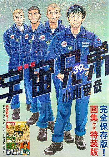 画集付き 宇宙兄弟(39)特装版 _0