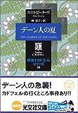 デーン人の夏―修道士カドフェルシリーズ〈18〉 (光文社文庫)