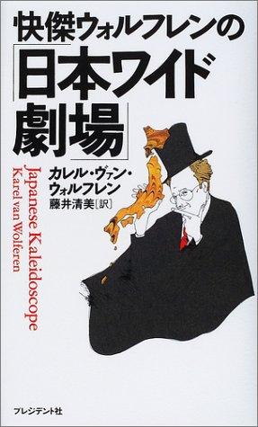 快傑ウォルフレンの「日本ワイド劇場」