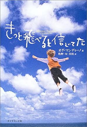 きっと飛べると信じてた (ダイヤモンド社)オグ・マンディーノ(著), 牧野・M. 美枝(訳)