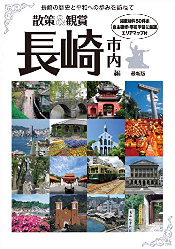 散策&観賞 長崎市内編 最新版~長崎の歴史と平和への歩みを訪ねて~【修学旅行・校外学習・自主研修・事前学習教材】