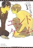 エンドゲーム(1) (ディアプラス・コミックス)