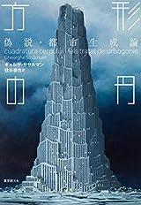 方形の円 (偽説・都市生成論) (海外文学セレクション)