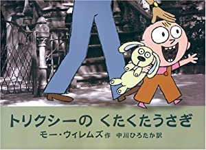 Knuffle Bunny: A Cautionary Tale (Japanese Edition) by Mo Willems (2006-10-01)